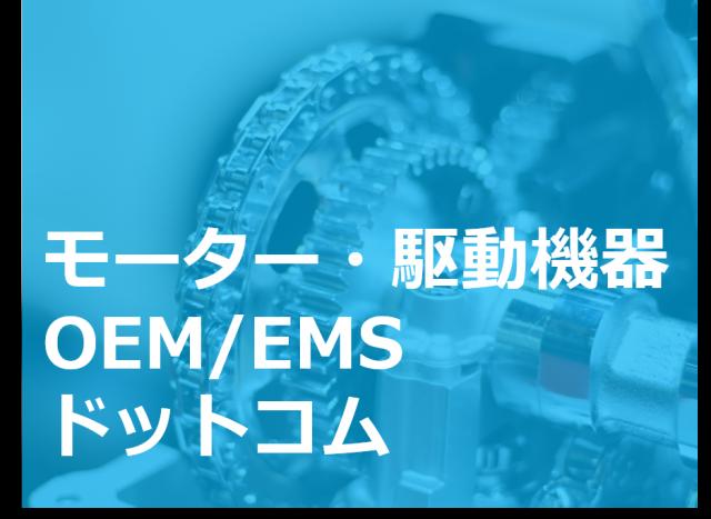 モーター・駆動機器OEM/EMSドットコム