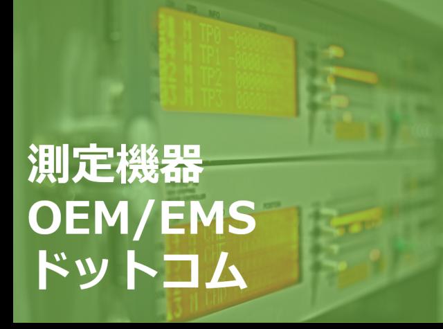 測定機器OEM/EMSドットコム